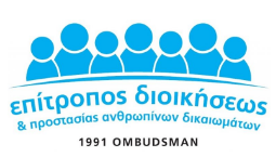 Logo of the Cyprus Office of the Commissioner for Administration and Human Rights